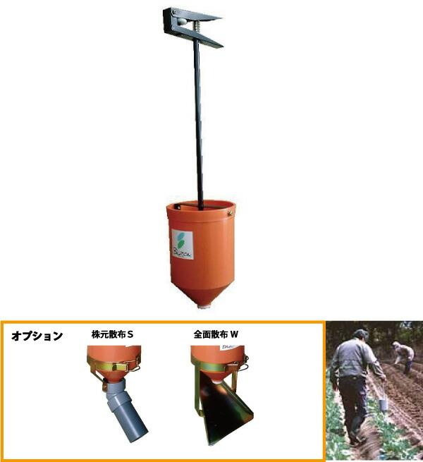 簡易型施肥・施薬器 「パラ助」