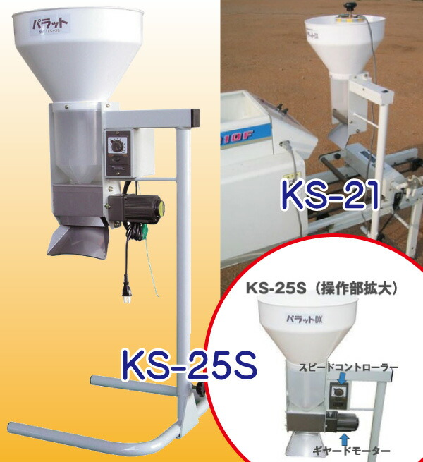 播種同時施薬機「パラット」KS-25S