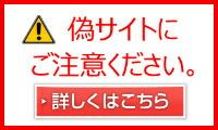 弊社の偽サイトにご注意ください!(株式会社井手商会)