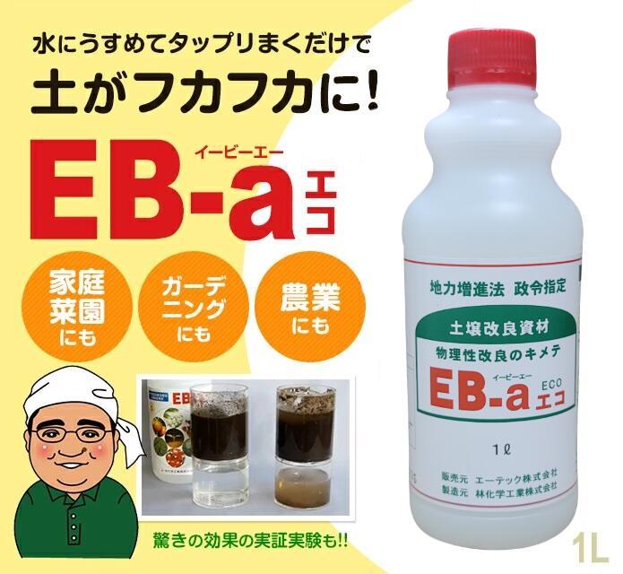 土壌団粒化資材のEB-aエコ