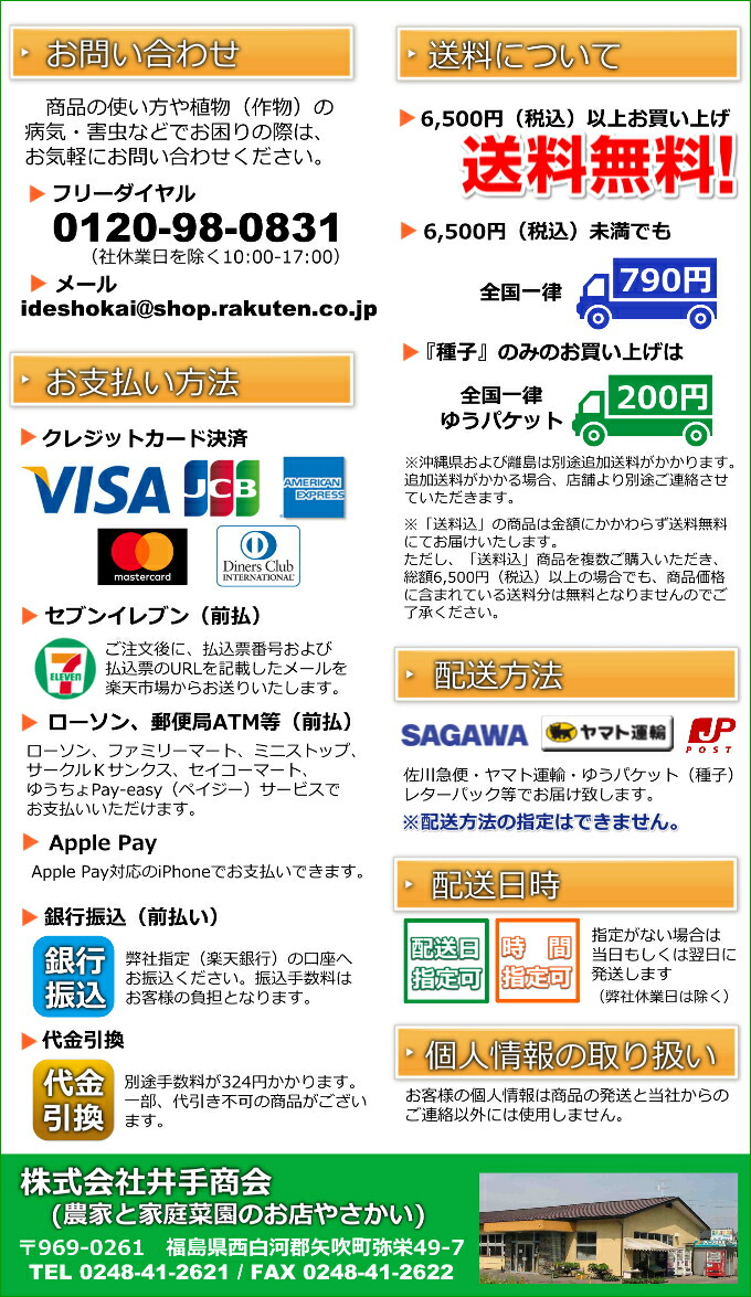 IDE SHOKAI ONLINE 楽天市場店 ご利用方法