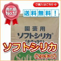 安心・安全の珪酸塩白土 園芸用ソフトシリカ