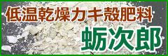 「低温乾燥式」カキ殻肥料 蛎次郎