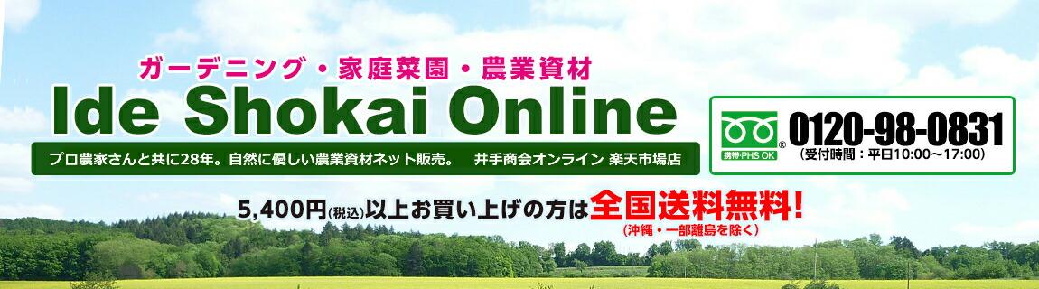 ガーデニング・家庭菜園・農業資材ネット販売の井手商会