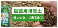 家庭菜園・ガーデニングむけ「培養土」