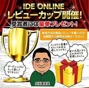 井手商会メールマガジン