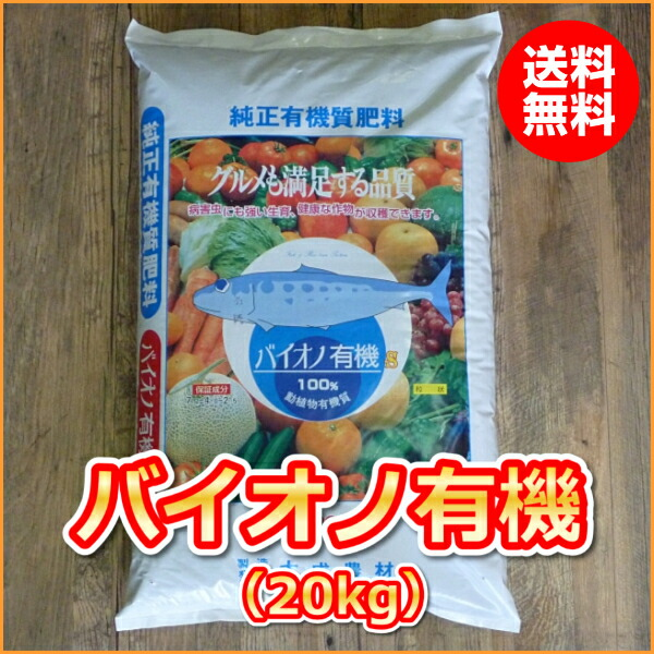 純正有機質肥料 バイオノ有機S(20kg)