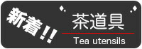 茶道具新着