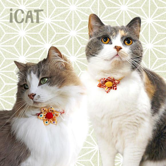 猫 首輪 iCat アイキャット ラブリーカラー 和花付き 疋田 二越ちりめん 猫の首輪 猫首輪 安全首輪
