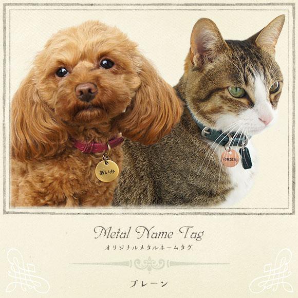 犬 猫 ペット 迷子札 iDog&iCat オリジナルメタルネームタグ 迷子札 プレーン ネームプレート 名札 ドッグタグ