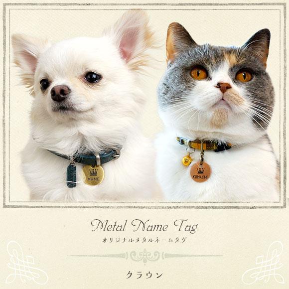 犬 猫 ペット 迷子札 iDog&iCat オリジナルメタルネームタグ 迷子札 クラウン ネームプレート 名札 ドッグタグ