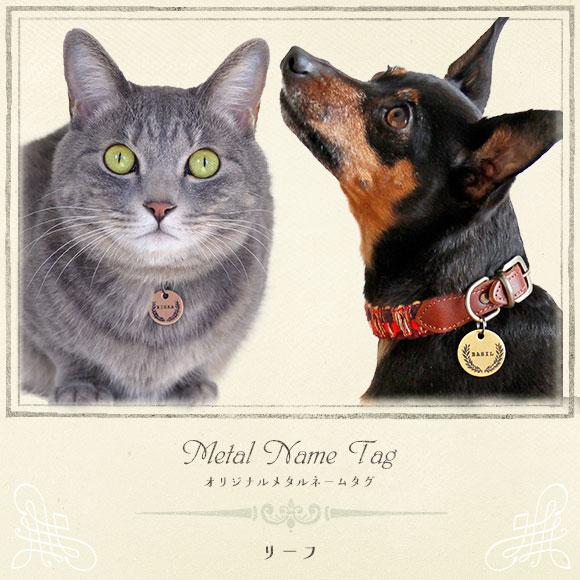 犬 猫 ペット 迷子札 iDog&iCat オリジナルメタルネームタグ 迷子札 リーフ ネームプレート 名札 ドッグタグ