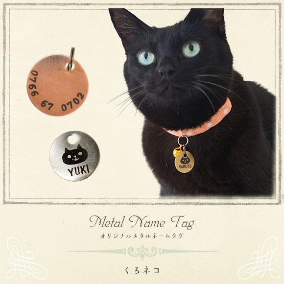 犬 猫 ペット 迷子札 iDog&iCat オリジナルメタルネームタグ 迷子札 くろネコ ネームプレート 名札 ドッグタグ