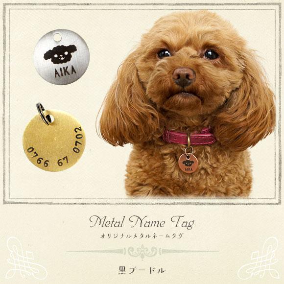 犬 迷子札 猫 ペット iDog&iCat オリジナルメタルネームタグ 迷子札 黒プードル ネームプレート 名札 ドッグタグ