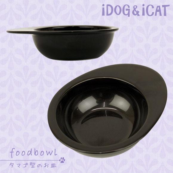 犬 猫 フードボウル iDog&iCat オリジナル ドゥーエッグフードボウル 無地ブラック フードボール 餌入れ 水飲み 器 給水器