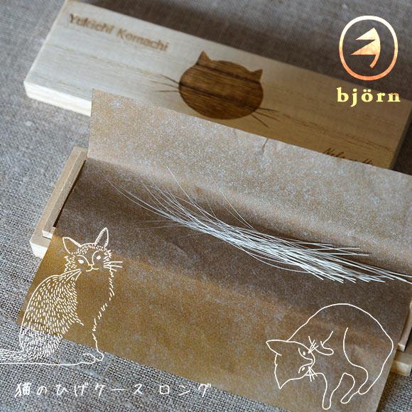 猫 雑貨 猫のひげケース 日用品 bjorn ビョルン ロング 雑貨 日用品