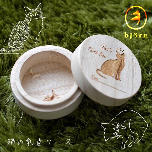 乳歯 ケース bjorn ビョルン 猫の乳歯ケース 雑貨 日用品