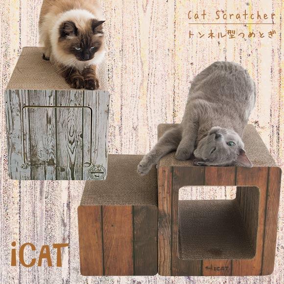 猫 つめとぎ iCat アイキャット オリジナル 飛び出すつめとぎ ウッディトンネル 段ボール 猫の爪とぎ