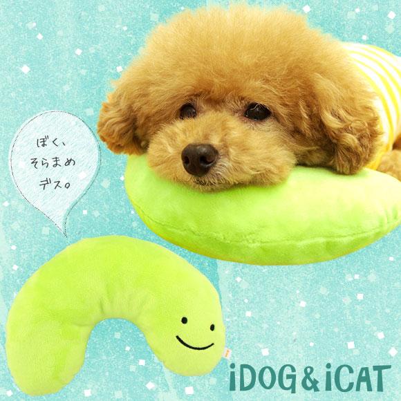 犬 枕 iDog&iCat アイドッグ オリジナル そらまめのアゴ置きピロー クッション あご枕 犬のおもちゃ
