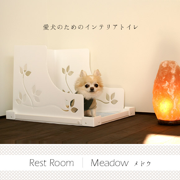 犬のトイレ Rest Room Meadow 愛犬のためのインテリアトイレ