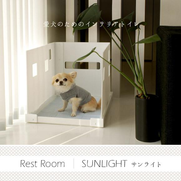 犬 トイレ Rest Room SUNLIGHT 愛犬のためのインテリアトイレ トイレ用品 トイレトレー トイレシート ペットシーツ