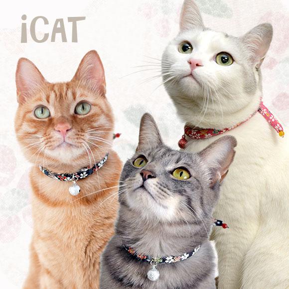 猫 首輪 iCat アイキャット ちりめん結び しだれ桜