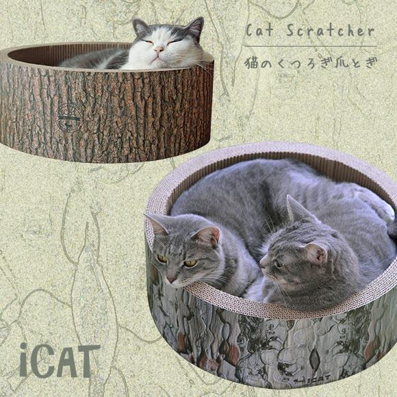 猫 つめとぎ iCat アイキャット オリジナル 猫のくつろぎつめとぎ 森の切り株 段ボール 猫の爪とぎ
