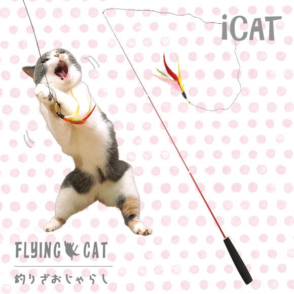 猫 おもちゃ iCat FLYING CAT 釣りざお猫じゃらし カラフルフェザー ねこじゃらし 猫のおもちゃ