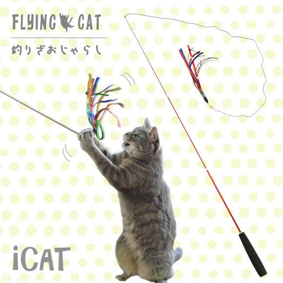 猫 おもちゃ iCat FLYING CAT 釣りざお猫じゃらし スパークルカラーテープ ねこじゃらし 猫のおもちゃ