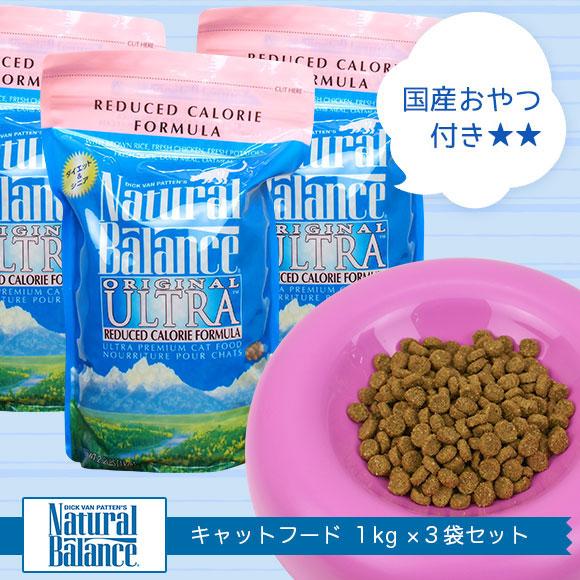 猫 キャットフード ナチュラルバランス Natural Balance リデュースカロリーフォーミュラ 1kg×3袋まとめ買いセット ドライフード 猫用フード 餌 ご飯