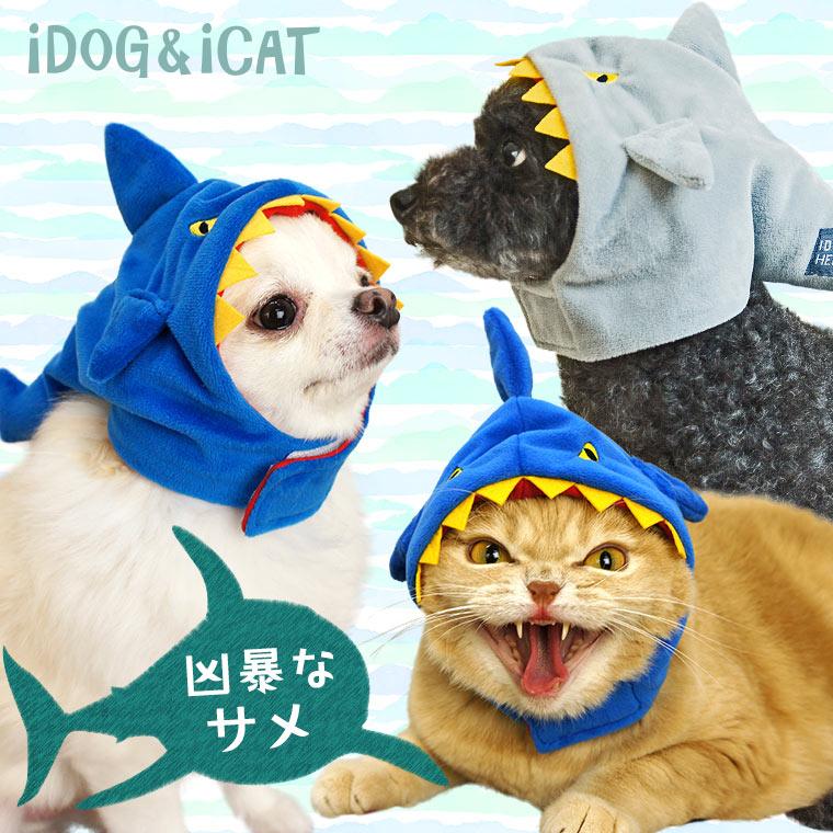 耳 汚れ防止 スヌード 犬 服 iDog アイドッグ iDog&iCatオリジナル 変身かぶりものスヌード 凶暴なサメ かぶりもの 帽子 コスチューム コスプレ
