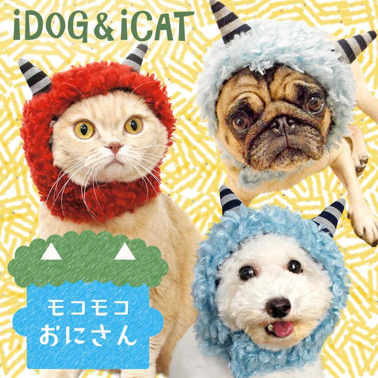 耳 汚れ防止 犬 服 iDog&iCatオリジナル 変身かぶりものスヌード モコモコおにさん かぶりもの 帽子 犬の服 犬服