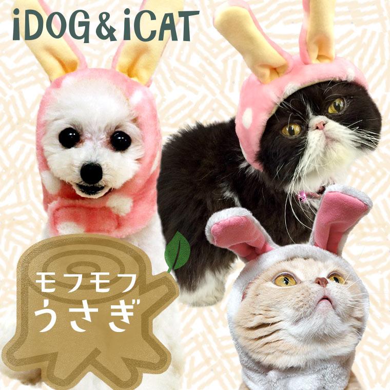 耳 汚れ防止 犬 服 iDog&iCatオリジナル 変身かぶりものスヌード モフモフうさぎ かぶりもの 帽子 犬の服 犬服