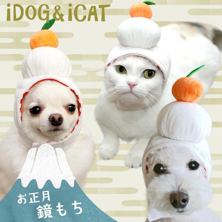 犬 お正月 かぶり もの 犬 服 iDog アイドッグ iDog&iCatオリジナル 変身かぶりものスヌード お正月鏡もち かぶりもの 帽子 コスチューム コスプレ