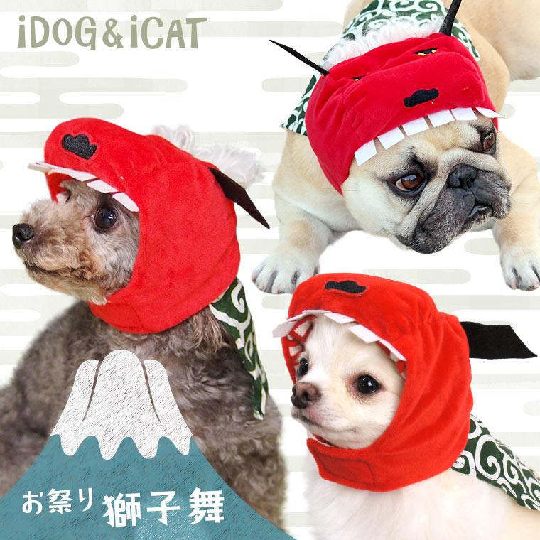耳 汚れ防止 犬 服 iDog アイドッグ iDog&iCatオリジナル 変身かぶりものスヌード お祭り獅子舞 かぶりもの 帽子 コスチューム コスプレ