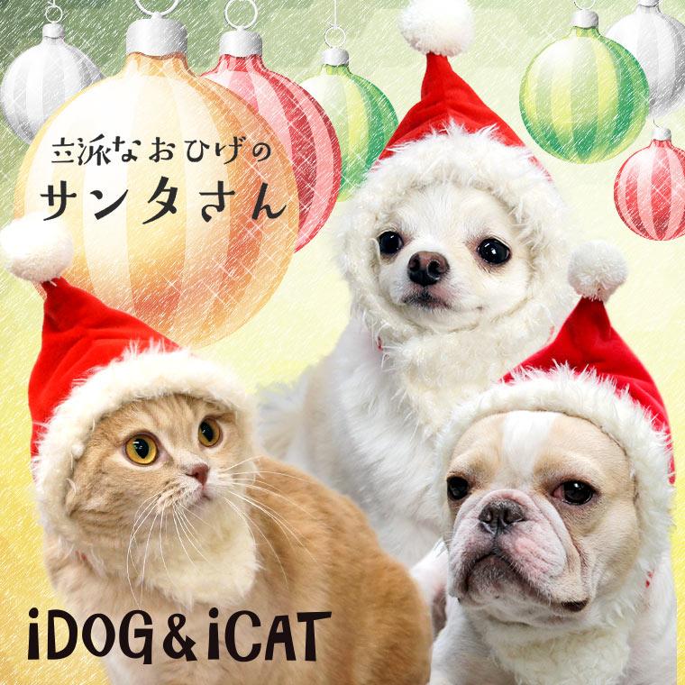 犬 かぶりもの iDog&iCatオリジナル 変身かぶりものスヌード 立派なおひげのサンタさん かぶりもの 帽子 犬の服 犬服 サンタ
