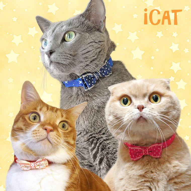 猫 首輪 iCat ラブリーカラー ランダムスター×スターリボン 猫の首輪 猫首輪 安全首輪