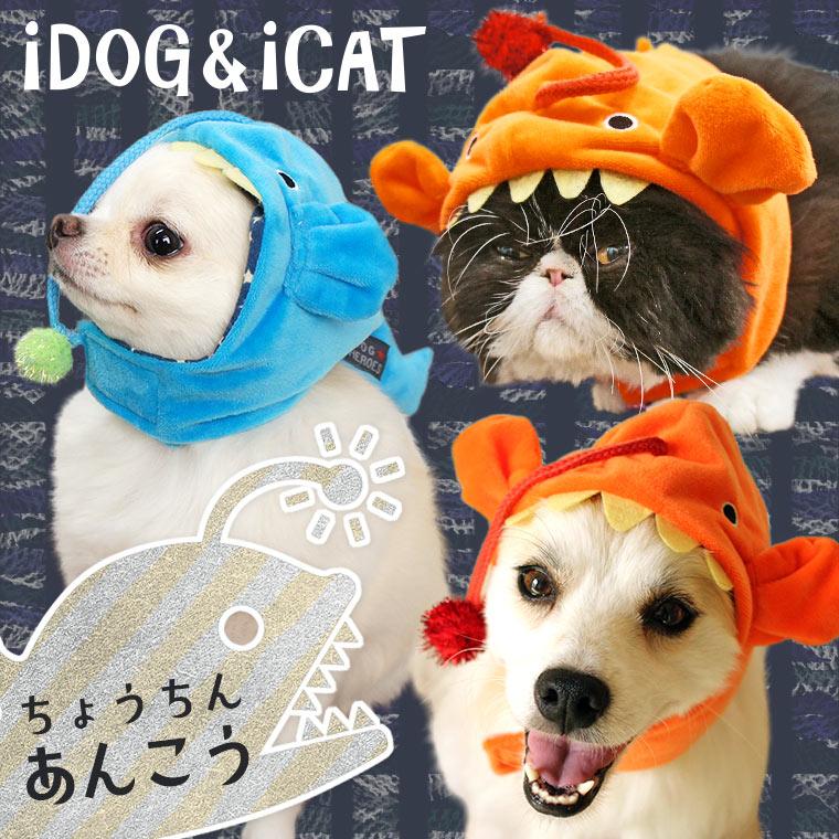 耳 汚れ防止 犬 服 iDog&iCatオリジナル 変身かぶりものスヌード ちょうちんあんこう かぶりもの 帽子 犬の服 犬服