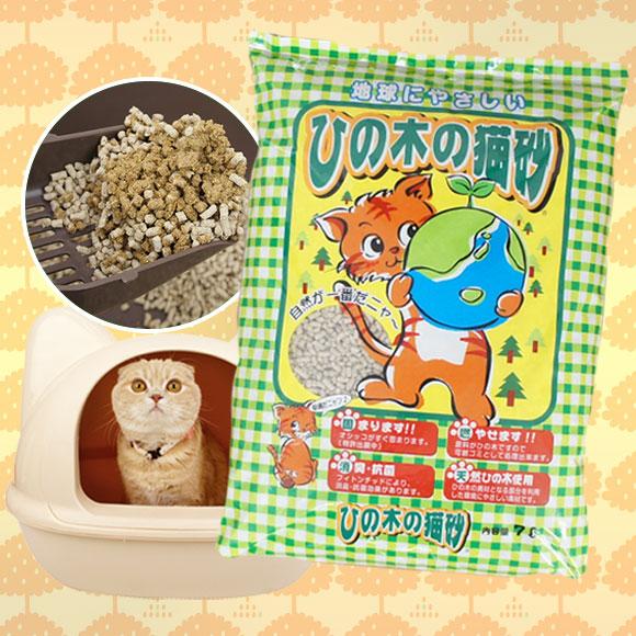 猫砂 トイレ ヒノキ 地球に優しい ひの木の猫砂 7L 砂 紙 ひのき おから 流せる チップ