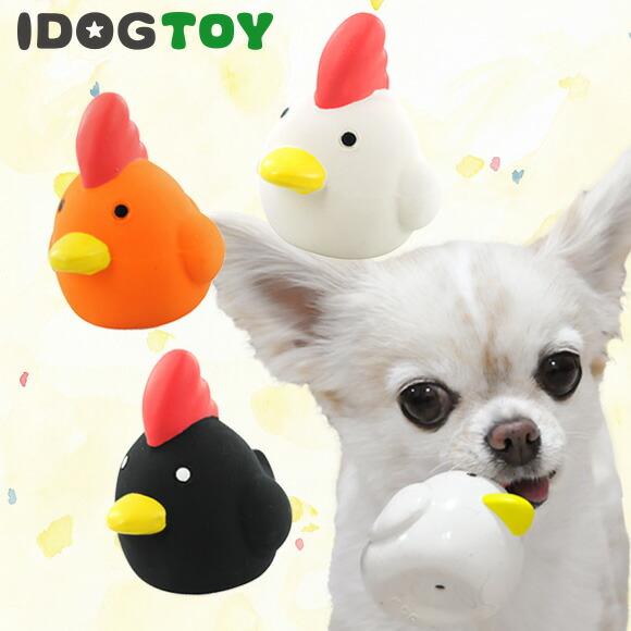 犬 おもちゃ iDog&iCat オリジナル ラテックスTOY コロコロにわとり ラテックス ゴム ラバー 犬のおもちゃ 犬おもちゃ ニワトリ