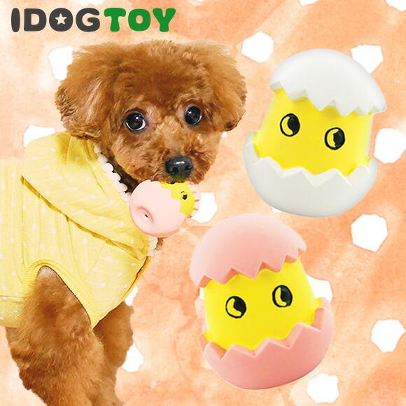 犬 おもちゃ iDog&iCat オリジナル ラテックスTOY ヒヨっ子たまご ラテックス ゴム ラバー 犬のおもちゃ