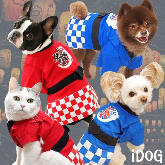 浴衣 祭り 和柄 犬 服 iDog アイドッグ お祭りハッピ 犬の服 犬服 祭り はっぴ