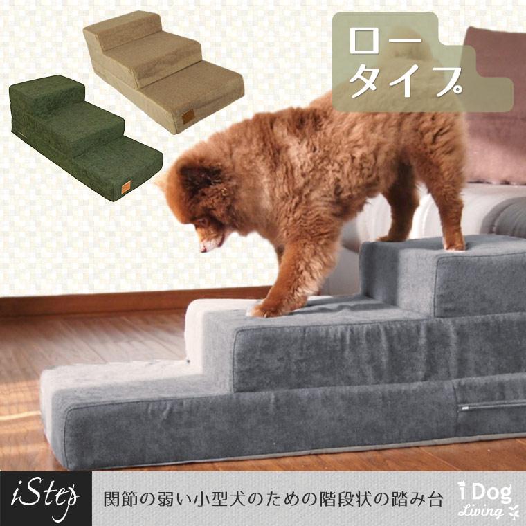 iDog Living iStep アイステップ 3段 ロータイプ 犬用階段
