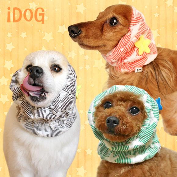 耳 汚れ防止 犬 スヌード iDog アイドッグ ストライプスタースヌード かぶりもの 帽子 犬の服 犬服