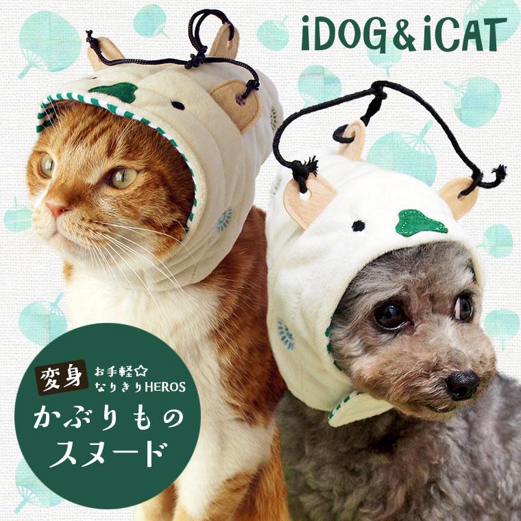 耳 汚れ防止 犬 服 iDog アイドッグ 変身かぶりものスヌード お祭り提灯 かぶりもの 帽子 犬の服 犬服