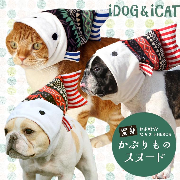 耳 汚れ防止 犬 服 iDog アイドッグ 変身かぶりものスヌード 鯉のぼり かぶりもの 帽子 犬の服 犬服