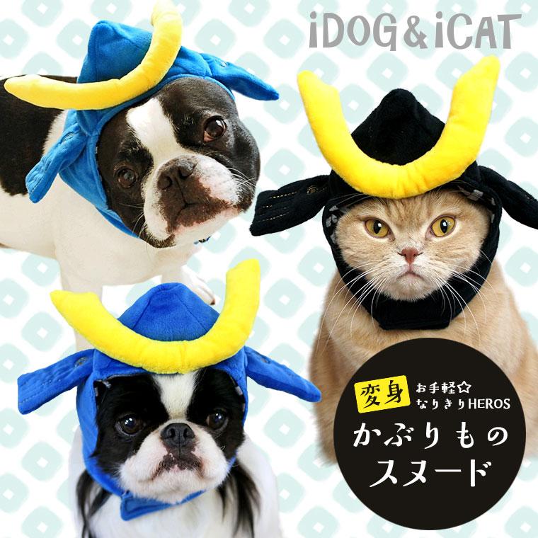 耳 汚れ防止 犬 服 iDog アイドッグ 変身かぶりものスヌード カッコイイ兜 かぶりもの 帽子 犬の服 犬服