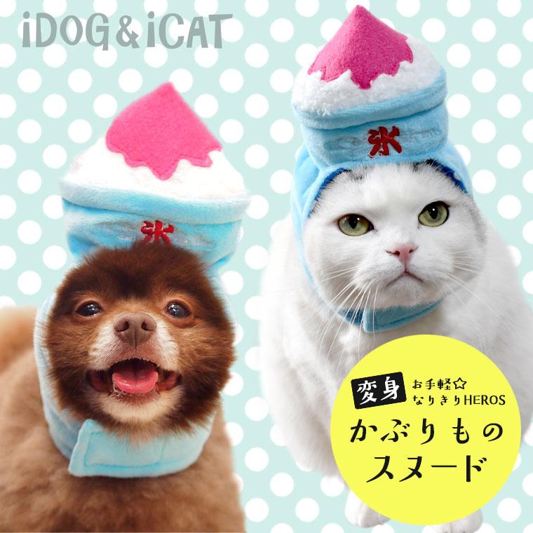 耳 汚れ防止 犬 服 iDog アイドッグ 変身かぶりものスヌード かき氷 かぶりもの 帽子 犬の服 犬服