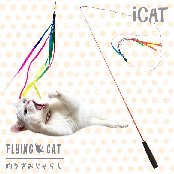 猫 おもちゃ iCat FLYING CAT 釣りざお猫じゃらし レインボーリボン ねこじゃらし 猫のおもちゃ
