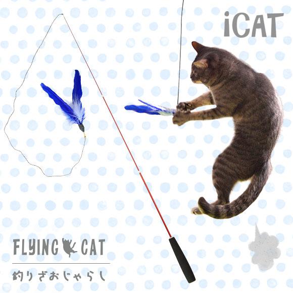 猫 おもちゃ iCat FLYING CAT 釣りざお猫じゃらし 青い羽根 ねこじゃらし 猫のおもちゃ